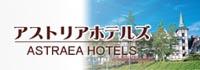アストリアホテル