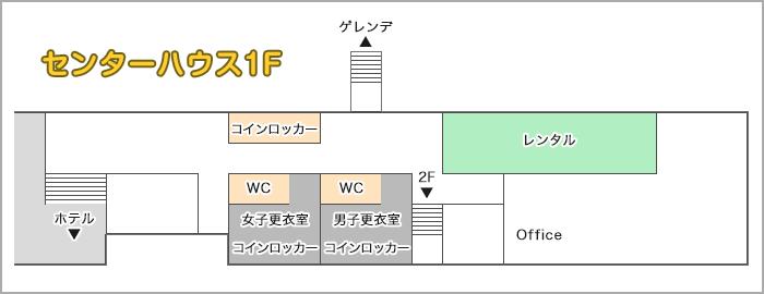 センターハウス1F