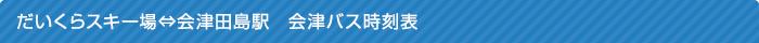 だいくらスキー場⇔会津田島駅 会津バス時刻表