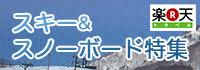 ゲレンデ近くの宿が見つかる スキー&スノーボード特集