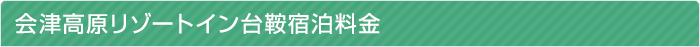 会津高原リゾートイン台鞍宿泊料金