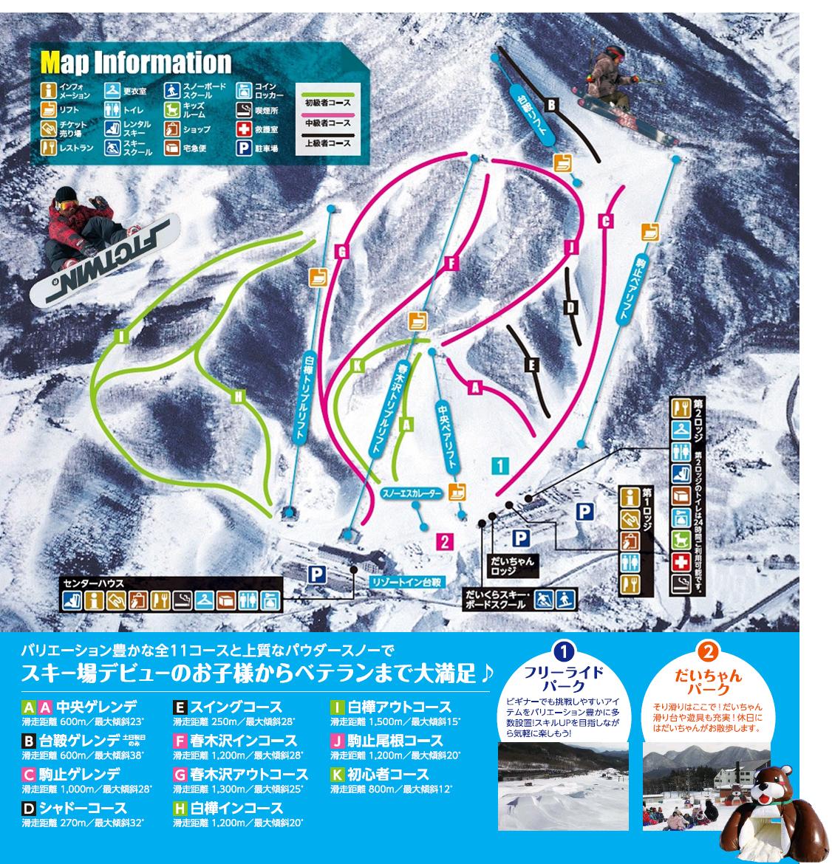 コース案内 | だいくらスキー場