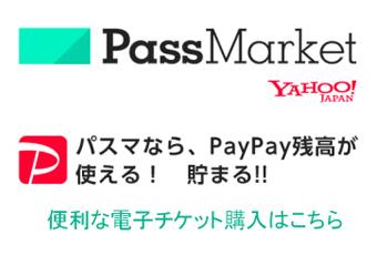 passmarket