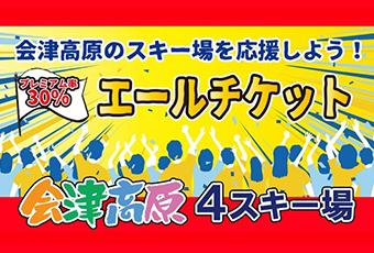 会津高原4スキー場エールチケット